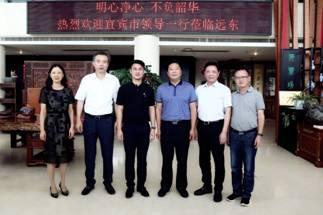 宜宾市委书记刘中伯一行来访远东控股集团