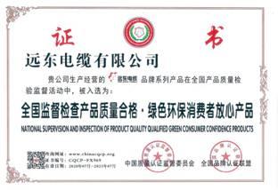 """远东电缆入选""""全国监督检查产品质量合格·绿色环保消费者放心产品"""""""