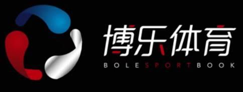 博乐体育APP强势登陆中国市场,给中国球迷不一样的体育竞猜体验