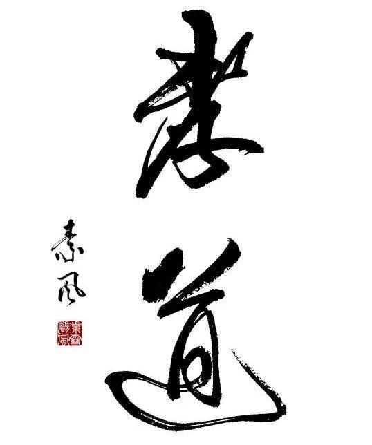 藏御堂传承中华孝道文化