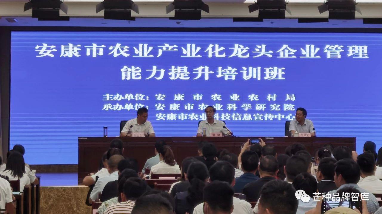 芒种动态丨芒种农业品牌公益巡讲走进陕西省安康市
