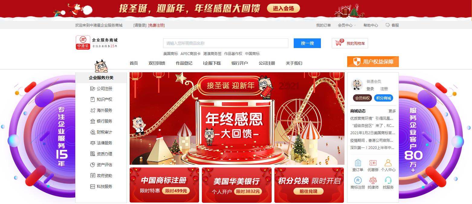 """12.25-12.31中港星 感恩回馈,放""""价""""一周,好礼赠送!"""