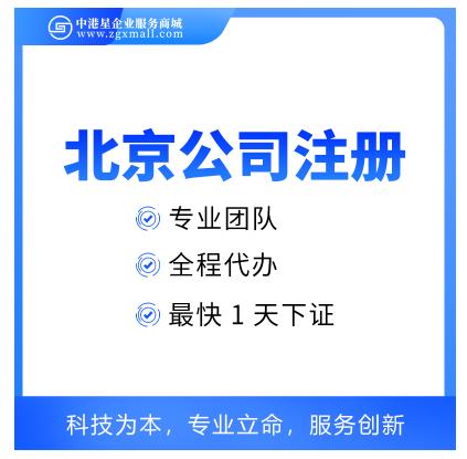 北京外资公司注册.png