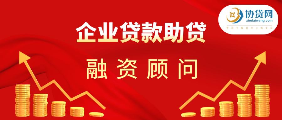 企业贷款-协贷网.png