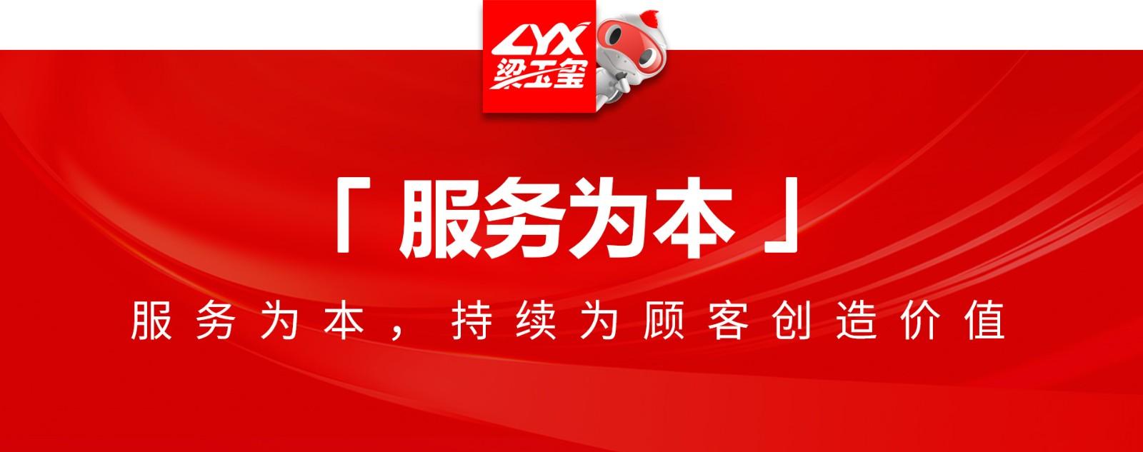 梁玉玺banner-9.jpg