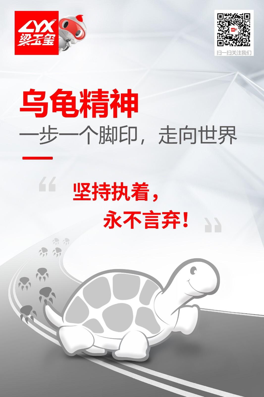 感恩一路有你,风雨同舟,梁玉玺真情反馈!—— 杭州站 商业资讯 第2张