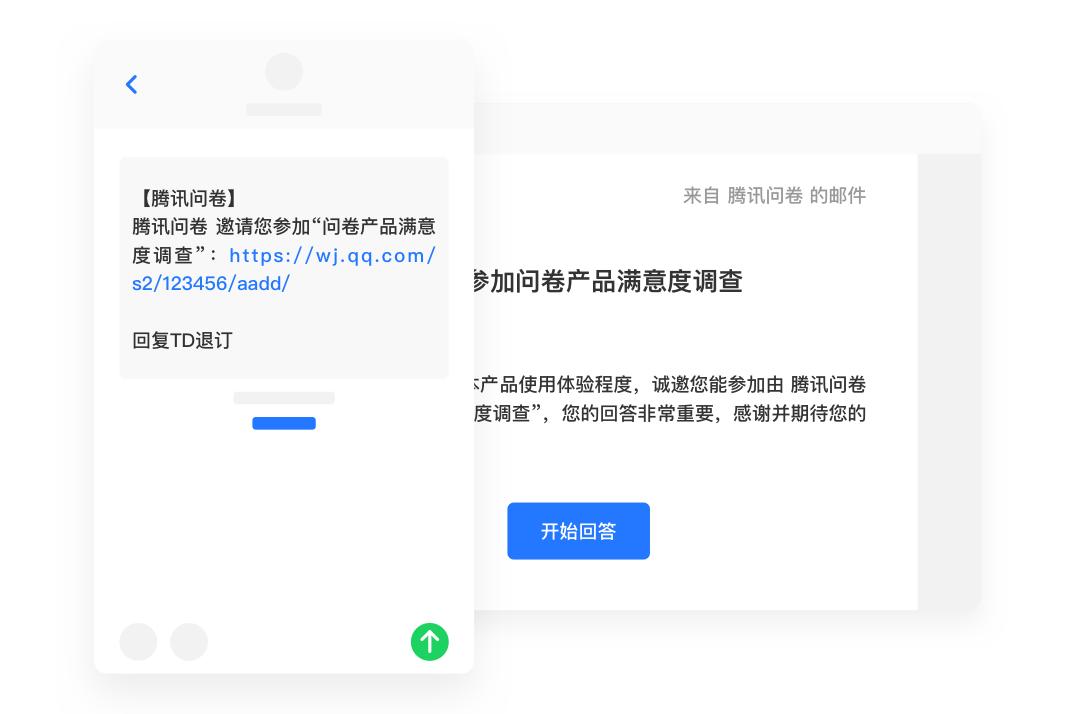 13.邮件、短信等定向推送.png