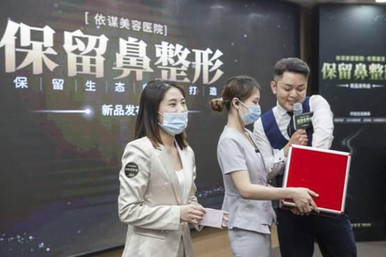 东莞依谋美容医院 高鼻格保留鼻整形新品发布会 电商 第7张