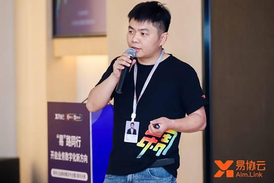 蚂蚁分工三周年,易协云成功举办发布会聚焦企业项目与业务数字化 业界 第4张