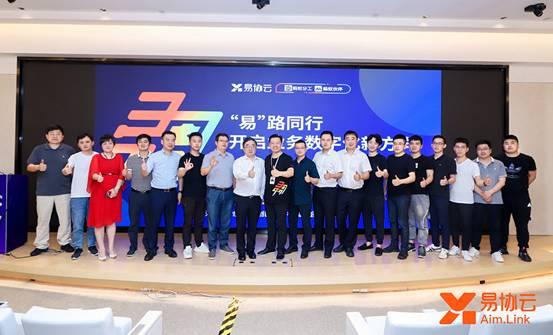 蚂蚁分工三周年,易协云成功举办发布会聚焦企业项目与业务数字化 业界 第6张