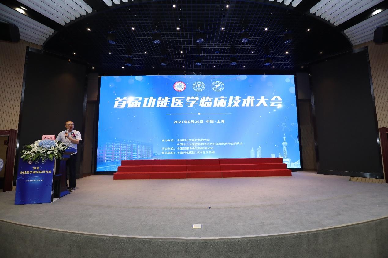 乐馚Leven亮相首届功能医学临床技术大会,赢得广泛认可