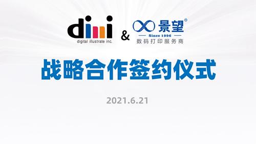强强携手!景望与Dilli中国正式签署战略合作伙伴协议! 业界 第1张