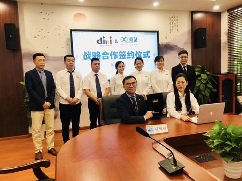 强强携手!景望与Dilli中国正式签署战略合作伙伴协议! 业界 第3张