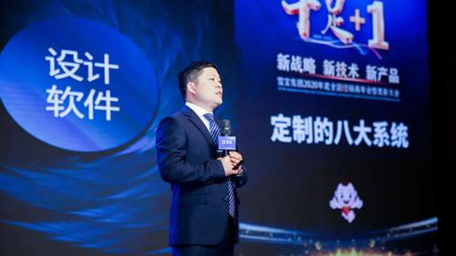 雪宝集团副总经理李杰先生