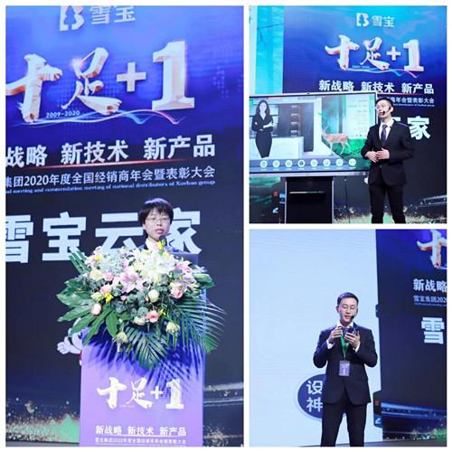 雪宝集团品牌中心刘晓利及团队