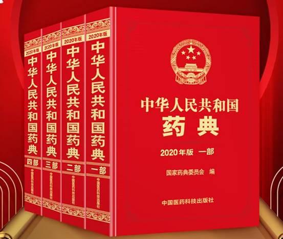2020版《中国药典》正式执行,药企参与标准研究意义深远!