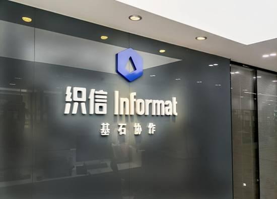 提效300%,新一代低代码平台织信Informat赋能企业数字化飞速升级