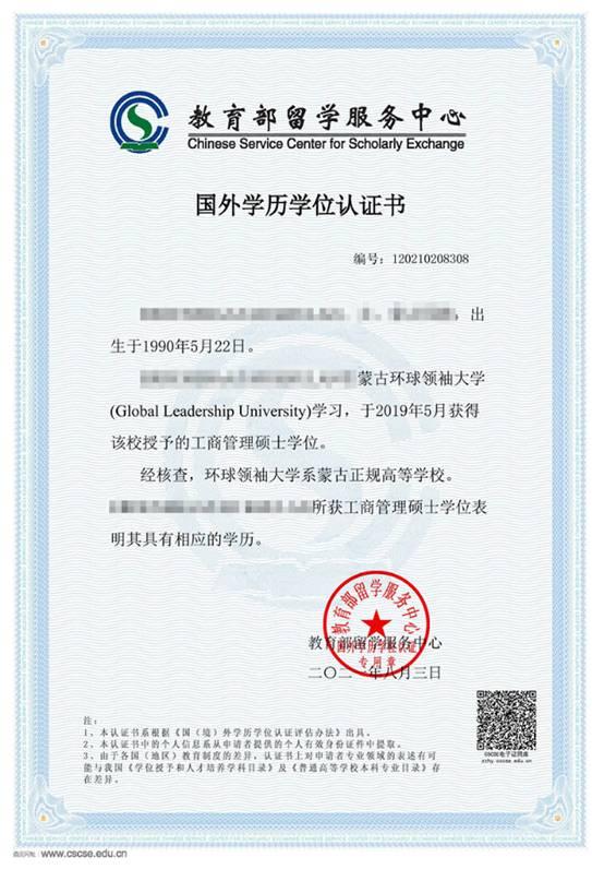体验不一样的留学之路 蒙古环球领袖大学 商业资讯 第4张